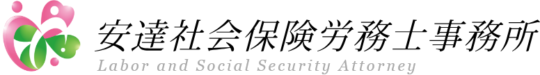 安達社会保険労務士事務所|新潟市北区の社会保険労務士事務所