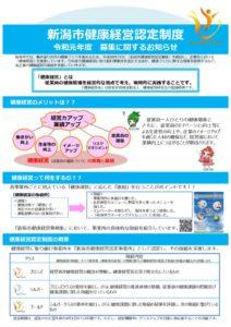 新潟市健康認定制度のサムネイル