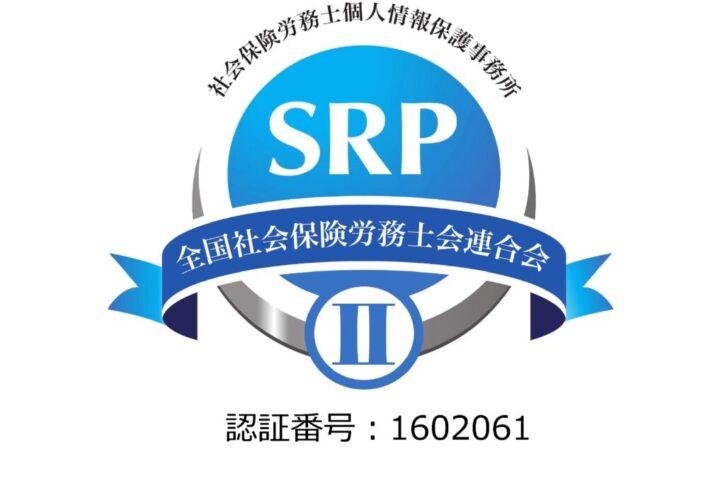 SRPⅡのサムネイル
